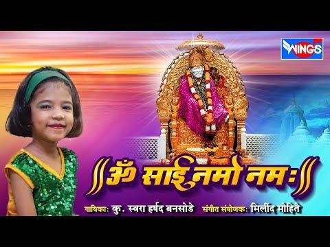 Om Sai Namo Namah Shree Sai Namo Namah   Saibaba Mantra   Swara