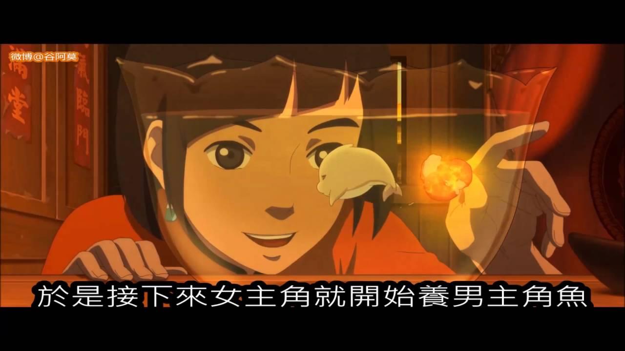 #375【谷阿莫】5分鐘看完2016動畫電影《大魚海棠》 - YouTube