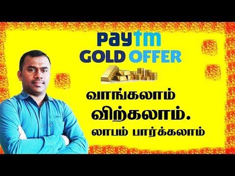 Paytm Gold ,Buy and Sell /1 ро░рпВрокро╛ропрпНроХрпНроХрпБ родроЩрпНроХроорпНро╡ро╛роЩрпНроХро▓ро╛роорпН.ро╡ро┐ро▒рпНроХро▓ро╛роорпН.ро▓ро╛рокроорпН рокро╛ро░рпНроХрпНроХро▓ро╛роорпН