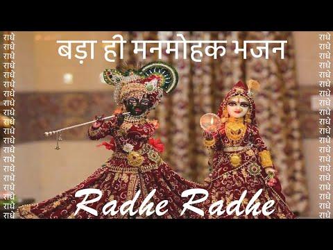 Radhe Radhe By Shri Devkinandan Thakur ji