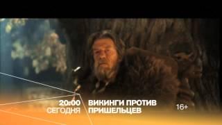 """Смотри кино """"Викинги против пришельцев"""" сегодня в 20:00 на РЕН ТВ!"""