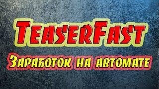 АВТОМАТИЧЕСКИЙ ЗАРАБОТОК в браузере! на автомате с помощью расширения TeaserFast