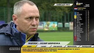 Как найти место для Марлоса в сборной Украины?
