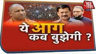 Shaheen Bagh में हो रहे विरोध प्रदर्शन पर सबसे बड़ा डिबेट, देखिये Dangal With Rohit Sardana