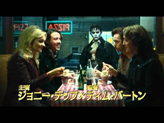 『ダーク・シャドウ』テレビスポットPART1