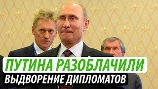 Путина разоблачили. Что означает выдворение российских дипломатов