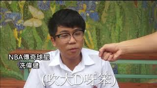 Publication Date: 2017-10-09 | Video Title: 2017-2018 博愛醫院八十週年鄧英喜中學文社宣傳片 |