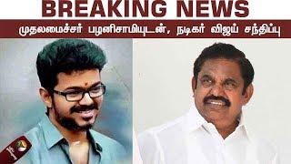 முதலமைச்சர் பழனிசாமியுடன் நடிகர் விஜய் சந்திப்பு | Vijay Meet TN CM Palaniswami Regarding Mersal