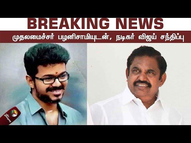 முதலமைச்சர் பழனிசாமியுடன் நடிகர் விஜய் சந்திப்பு   Vijay Meet TN CM Palaniswami Regarding Mersal