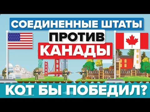 США против Канады