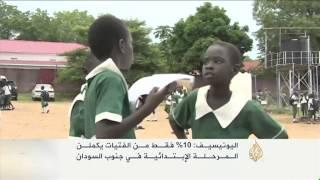 10% من فتيات جنوب السودان يكملن الابتدائية