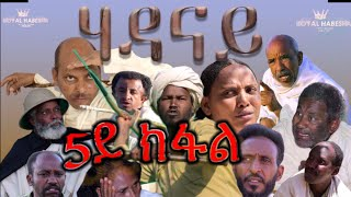 Royal Habesha - ሃዳናይ ሓሙሻይ ክፋል || HADANAY - Episode 05