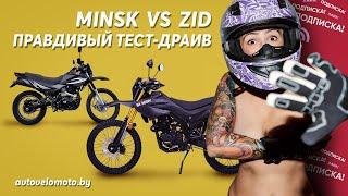 ЗИД 250 VS Минск x250 - Тест-Драйв!