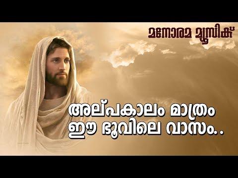 Israyelin Nadhanai Malayalam Christian Song By K G Markose