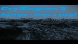 CryEngine 3 Видеоурок - Шторм и дождь!