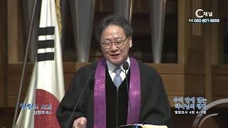 광림의 시간 광림교회 김정석 목사  - 우리 안에 있는 하나님의 평강