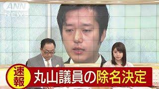 日本維新の会 丸山議員の除名を役員会で正式決定(19/05/14)
