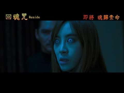回魂咒 (Reside)電影預告