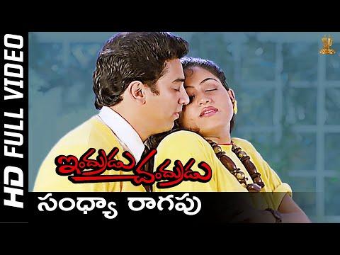Sandhya Ragapu Sarigamalo Full HD Video Song | Kamal Hassan | Vijayashanti | Suresh Productions