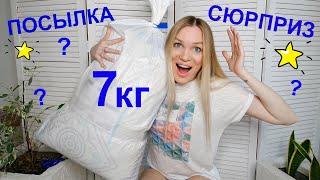 РАСПАКОВКА СЮРПРИЗ ЧТО ВНУТРИ Василёк Shopping LIVE