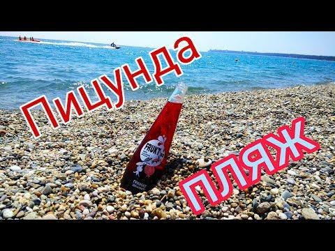 ПИЦУНДА Пляж в Пицунде  Абхазия 2019 Поиски песчаного пляжа