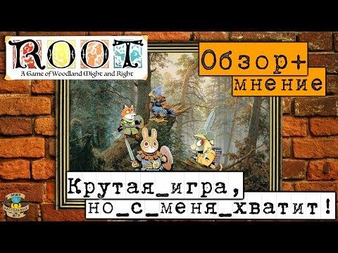 Root | Корни | Обзор + мнение