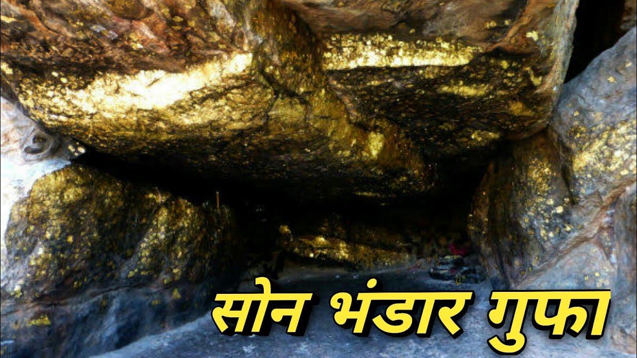 सोन भंडार गुफा भारत का एक खजाना  राजगीर बिहार  सम्राट बिंबिसार का खजाना