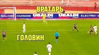 ГОЛОВИН, КАК ТЫ ЗДЕСЬ НЕ ЗАБИЛ!? Лучшие футбольные видео | 2018
