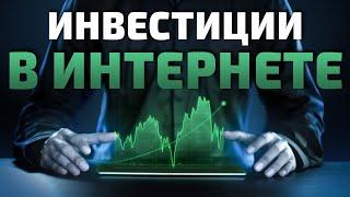 Как заработать на инвестициях в интернете с помощью проекта Cod-red.biz