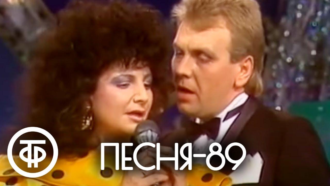 Песня - 89. Часть 2 (1989)