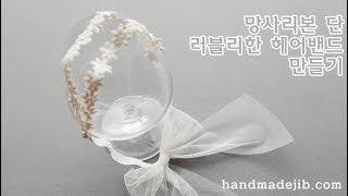 핸드메이드집-레이스 두줄로 만든 베이비헤어밴드/리본공예…