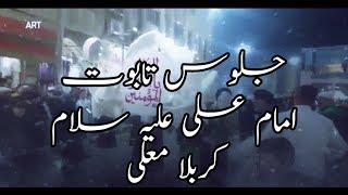 Video Jaloos Taboot Imam Ali a.s Karbala muala 2017 download MP3, 3GP, MP4, WEBM, AVI, FLV Oktober 2018