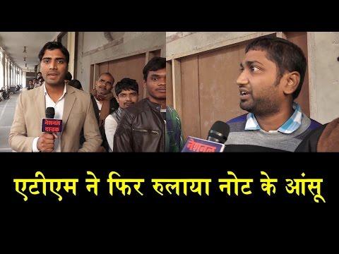 CURRENCY BAN: GROUND REPORT FROM DELHI/ दिल्ली के सीपी में नहीं है एटीएम में पैसे