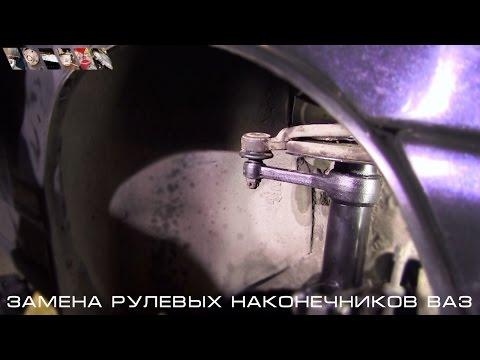 Замена рулевых наконечников ВАЗ