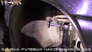 видео ВАЗ-2109: замена рулевых наконечников своими руками