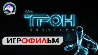 Трон Эволюция ИГРОФИЛЬМ сюжет фантастика