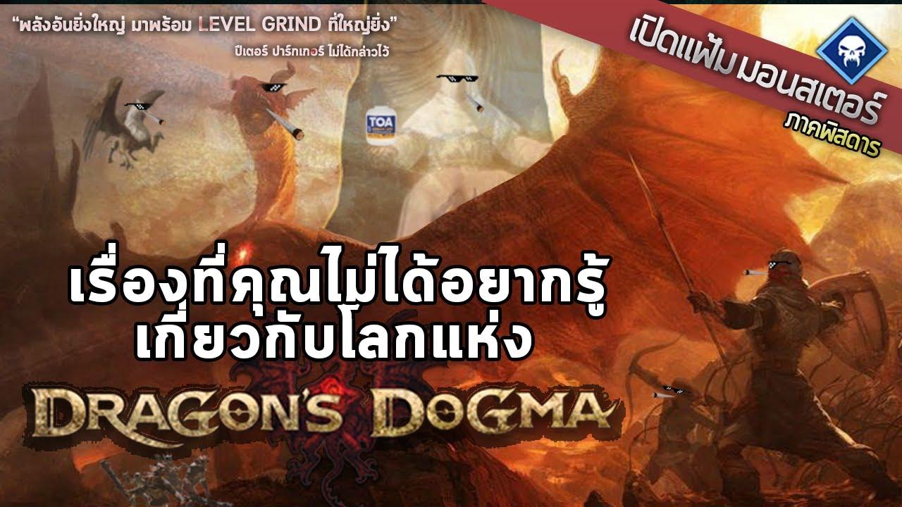 เปิดแฟ้มมอนสเตอร์ ภาคพิสดาร:  เจาะโลกอสูรร้ายกับนายมังกรขโมยหัวใจ | Dragon's Dogma
