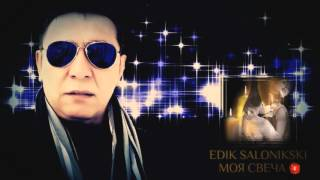EDIK SALONIKSKI -МОЯ СВЕЧА 【Official HD】