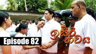 Isira Bawaya | ඉසිර භවය | Episode 82 | 24 - 08 - 2019 | Siyatha TV Thumbnail