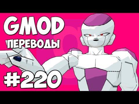Garry's Mod Смешные моменты (перевод) #220 - DRAGON BALL Z (Гаррис Мод)