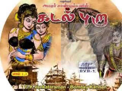 Bombay Kannans Audio Book Kadal pura trailer 2