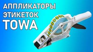 Аппликаторы этикеток Towa