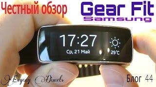 samsung Gear Fit: Обзор
