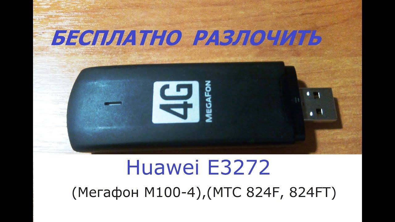 Прошивка под yota Безлимитный тариф 4G(МТС 827F, МегаФон M150-2 .