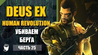 Deus Ex Human Revolution прохождение 25 Тяжелый выбор Убиваем Берга Все серии Deus Ex  httpsgooglbQ2Q4g Описание Бывший