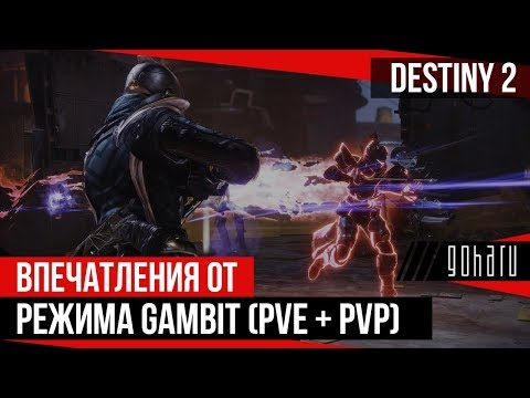 Destiny 2 - Режим Gambit из дополнения Forsaken