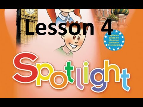 Урок английского 4 класс (4)
