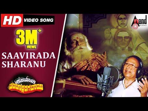 Saavirada Sharanu | Kannada Video Song  | Dr.Rajkumar | Gaana Yogi Pachakshra Gawai | Kannada