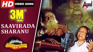 Gaana Yogi Pachakshra Gawai | Saavirada Sharanu | Kannada Video Song  | Dr.Rajkumar | Kannada thumbnail