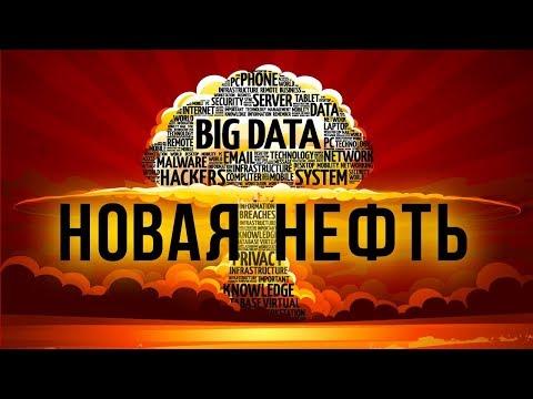 Что происходит с вашими данными в сети. Артур Хачуян